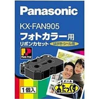 カラー普通紙FAX(おたっくす)用インクリボン KX-FAN905