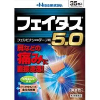 【第2類医薬品】 フェイタス5.0 (35枚) ★セルフメディケーション税制対象商品