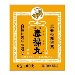 【第2類医薬品】 複方毒掃丸(180丸)〔便秘薬〕