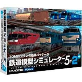 〔Win版〕 鉄道模型シミュレーター 5-2+