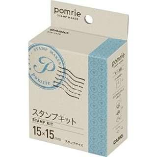 ポムリエ(pomrie)用スタンプキット STK-1515