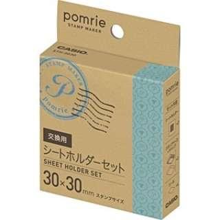 ポムリエ(pomrie)用交換用シートホルダーセット STH-3030