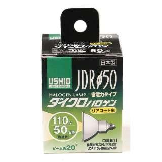 JDR110V40WLM/K-WH 電球 ダイクロハロゲン 白 [E11 /電球色 /1個 /ハロゲン電球形]