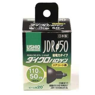 JDR110V40WLM/K-BL 電球 ダイクロハロゲン 黒 [E11 /電球色 /1個 /ハロゲン電球形]