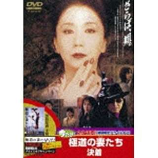 極道の妻たち 決着 【DVD】