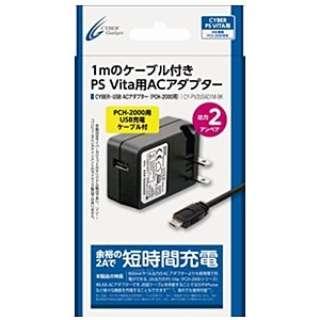 ビックカメラ com - CYBER・USB ACアダプター(PCH-2000用) 1m【PSV(PCH-2000)】