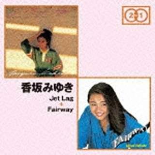 香坂みゆき/「Jet Lag」+「Fairway」 【CD】
