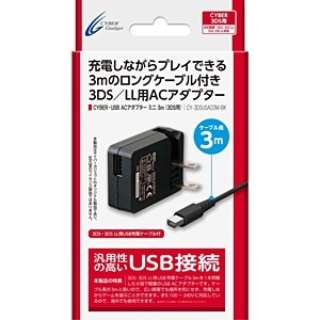 CYBER・USB ACアダプター ミニ 3m(3DS/3DS LL用)【3DS/3DS LL】