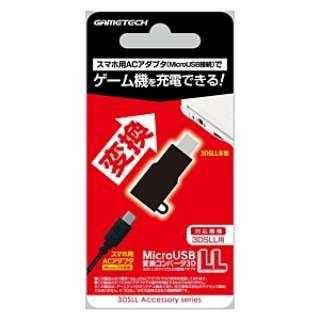 MicroUSB変換コンバータ3DLL【3DS LL】