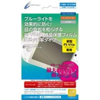 CYBER・液晶保護フィルム[ブルーライトハイカットタイプ](PCH-2000用)【PSV(PCH-2000)】