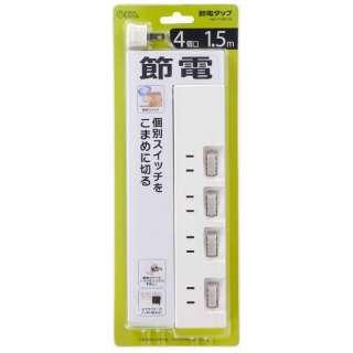 個別スイッチ付 節電タップ (4個口・1.5m・ホワイト) HST1391W