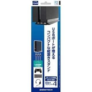 縦置きスタンド4 ブラック [PS4(CUH-1000/1100/1200)]