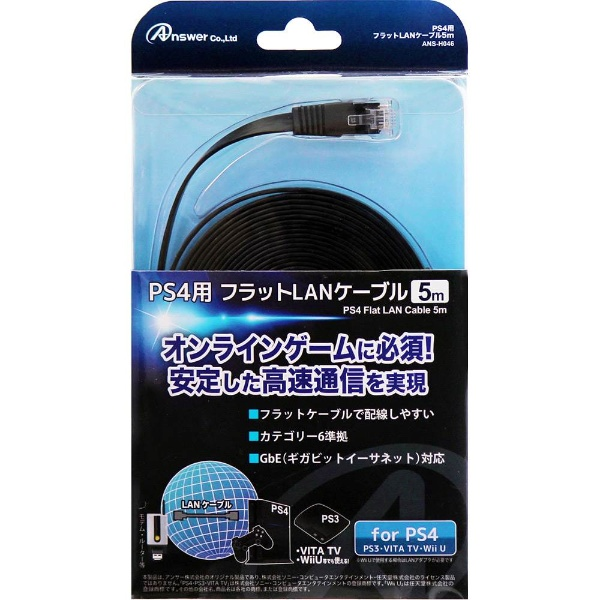 フラットLANケーブル 5m【PS4/PS3/Vita TV】