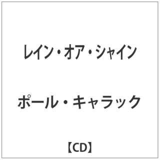 ポール・キャラック/レイン・オア・シャイン 【音楽CD】