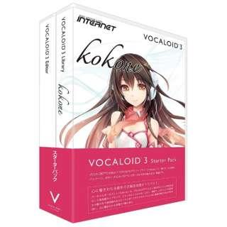 〔Win・Mac版〕 VOCALOID 3 Starter Pack kokone(心響)