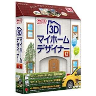 〔Win版〕 3Dマイホームデザイナー 12