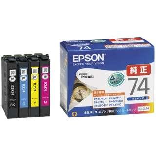 IC4CL74 純正プリンターインク ビジネスインクジェット(EPSON) 4色パック