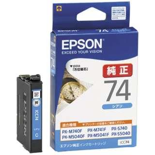 ICC74 純正プリンターインク ビジネスインクジェット(EPSON) シアン