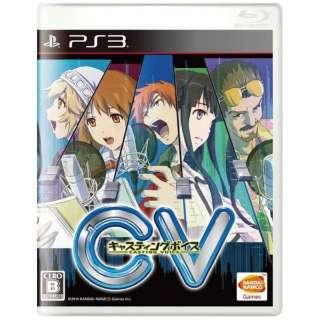 CV~キャスティングボイス~【PS3ゲームソフト】