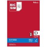 【無料WiFi付】「BIC SIM」 音声通話+データ通信 ドコモ対応SIMカード IMB041 ※SIMカード後日発送