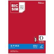 """BIC SIM"" voice call + data communication IMB041 ※SIM card future shipment"