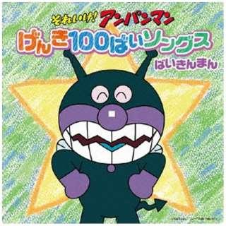 (アニメーション)/それいけ!アンパンマン げんき100ばいソングス ばいきんまん 【CD】