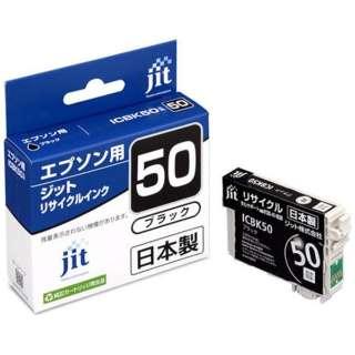 JIT-E50B リサイクルインクカートリッジ ブラック