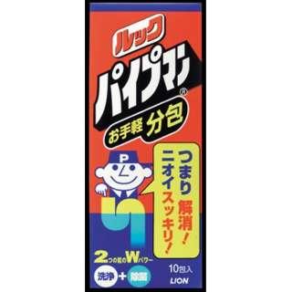 【ルック】 パイプマン 分包20g×10包入り〔住居用洗剤〕