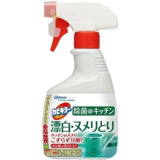 カビキラー 除菌@キッチン 漂白・ヌメリとり 400g 〔除菌用品〕
