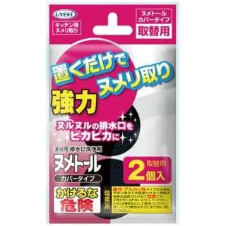 ヌメトールカバータイプ取替え用 2個入〔キッチン用洗剤〕