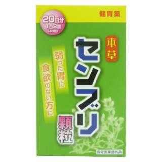 本草センブリ顆粒(40包)