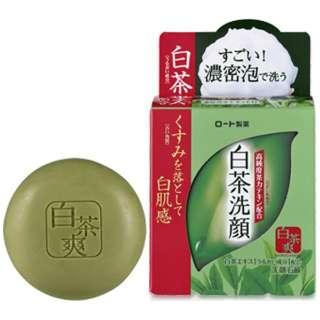 肌研(肌ラボ)白茶洗顔 石鹸(85g)[洗顔石鹸]