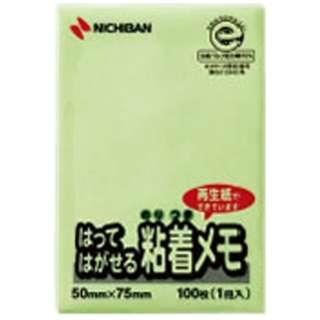 ポイントメモ[再生紙シリーズ]メモタイプ(100枚×1冊入/グリーン) M-3G