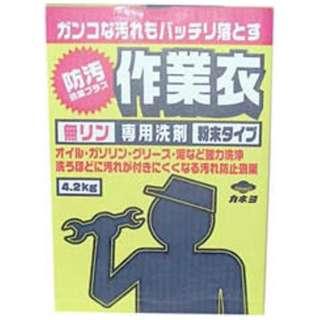 作業着専用洗剤4.2kg〔衣類洗剤〕