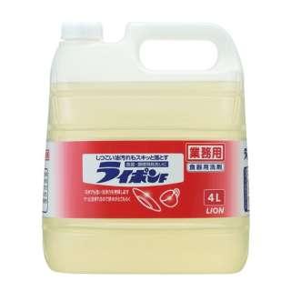 ライポンF 液体 4L 〔住居用洗剤〕