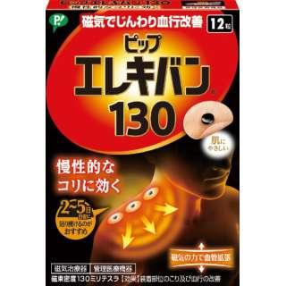 ピップエレキバン130 (12粒)
