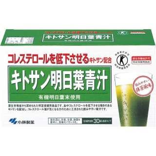 【特定保健用食品(トクホ)】小林製薬 キトサン明日葉青汁 3g×30袋