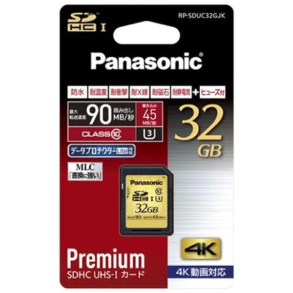 SDHCカード SDUCシリーズ RP-SDUC32GJK [32GB /Class10]