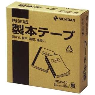 製本テープ 業務用 35mm 30m 黒