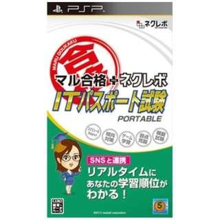 マル合格+ネクレボ ITパスポート試験 ポータブル 【PSP】