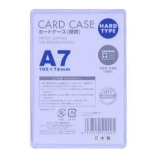 カードケース(硬質) A7 CHA-701