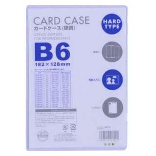 カードケース(硬質) B6 CHB-601