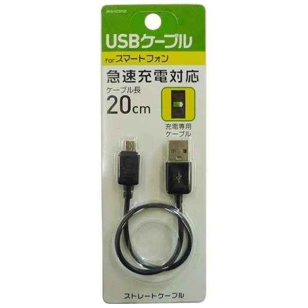 [micro USB]充電USBケーブル (20cm・ブラック)BKS-UCSP02K [0.2m]