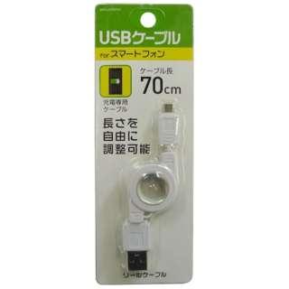 [micro USB]充電USBケーブル (リール~70cm・ホワイト)BKS-UCRSP07W [0.1~0.7m]