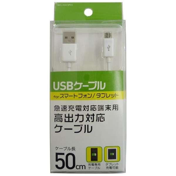 [micro USB]充電USBケーブル (50cm・ホワイト)BKS-HUCSP05W [0.5m]