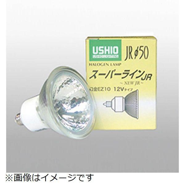 ウシオライティング JR12V50WBM K EZ-H 電球 ハロゲンランプ スーパーライン EZ10