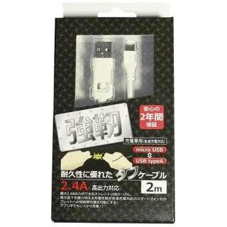 [micro USB]充電USBケーブル 2.4A (2m・ホワイト)BKS-CBJ20SMU-WH [2.0m]