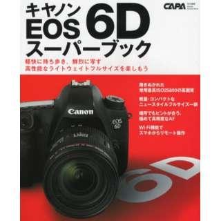 キヤノンEOS6D スーパーブック