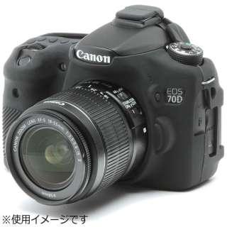 イージーカバー キヤノン EOS 70D用 ブラック