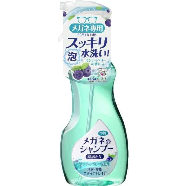 メガネのシャンプー 除菌EX 200ml(ミンティーベリー)